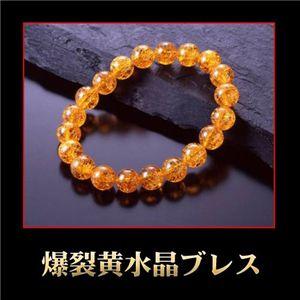 爆裂黄水晶ブレス - 拡大画像