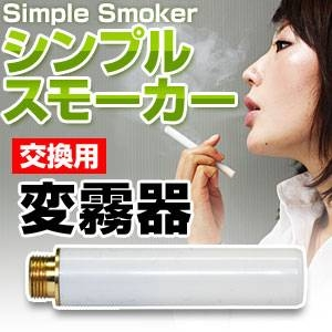 電子タバコ 「Simple Smoker(シンプルスモーカー)」 交換用噴霧器 - 拡大画像