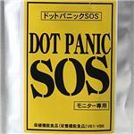 ドットパニックSOS 【3個セット】