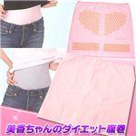美香ちゃんのダイエット腹巻 Mサイズ