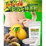 掛川緑茶使用 レモン&生姜ガッテン緑茶粒