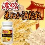 濃縮米ぬか酒粕粒