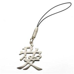 戦国武将・直江兼続 愛ダイヤモンドストラップ ロジウムの写真1