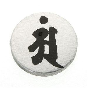 ゲルマ 梵字(ぼんじ)ブレス 辰巳(たつ・み) M(185mm)