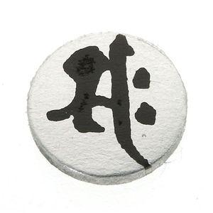 ゲルマ 梵字(ぼんじ)ブレス 午(うま) M(185mm)
