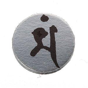 梵字すかしバングル 卯 h02