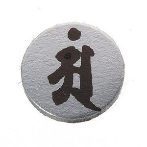 梵字すかしバングル 辰巳 h02