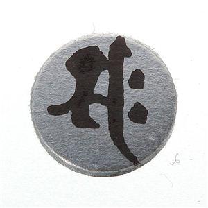梵字すかしバングル 午 h02