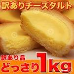 濃厚チーズタルトどっさり 1kg