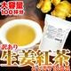 生姜紅茶 どっさり100包 - 縮小画像1