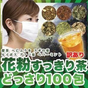 花粉すっきり茶 どっさり100包 - 拡大画像