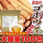 特選国産ゴボウ茶 どっさり100包