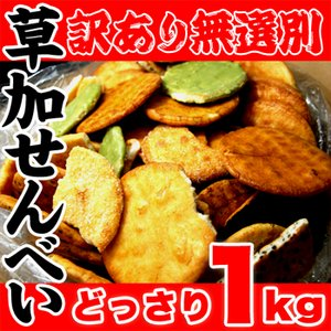 【訳あり】無選別草加せんべいどっさり1kg