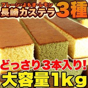 <プレーン・よもぎ・レモン>本場長崎のカステラ3種大容量(3本セット)合計1kg - 拡大画像