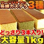 <プレーン・よもぎ・レモン>本場長崎のカステラ3種大容量(3本セット)合計1kg