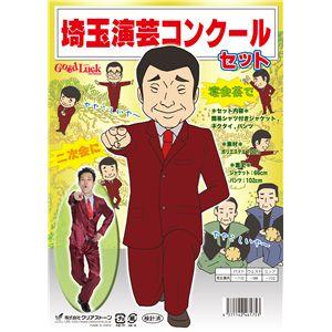 埼玉演芸コンクールセット