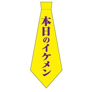 宴会ネクタイ 本日のイケメン