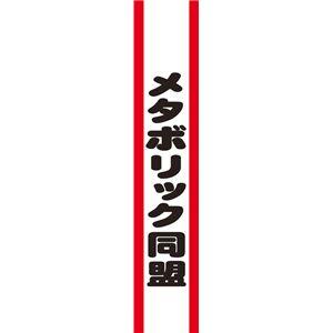 宴会タスキ メタボリック同盟 - 拡大画像