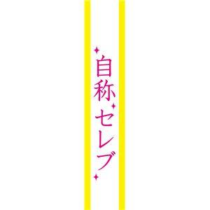 宴会タスキ 自称セレブ - 拡大画像