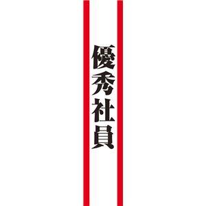 宴会タスキ/コスプレ衣装 【優秀社員】 ポリエステル100% 〔イベント パーティー〕