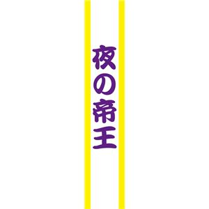 宴会タスキ/コスプレ衣装【夜の帝王】ポリエステル100%〔イベントパーティー〕