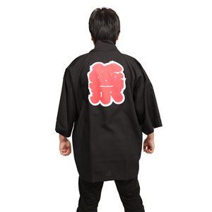 【コスプレ】 祭りだ!はっぴ 黒 4571142464990-6