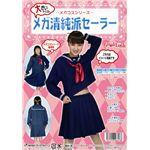 メガコスシリーズ メガ清純派セーラー     ¥6,783