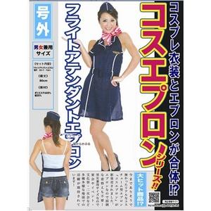 【コスエプロン】 フライトアテンダントエプロン 2枚セット