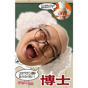【コスプレ】 THEカツラ 博士 2個セット 4560320824473 - 拡大画像