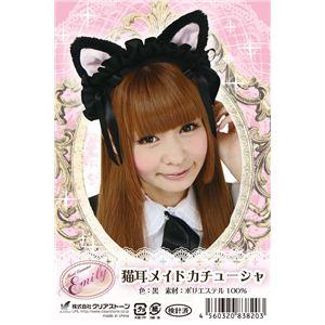 猫耳メイドカチューシャ【ホワイト】幅23cmポリエステル『Emily』〔コスプレイベント〕