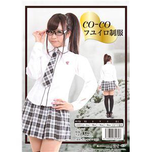 【コスプレ】 【CO-CO(ココ)】第2弾 フユイロ制服 4560320844808