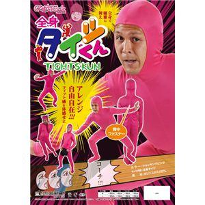 【パーティ・宴会・コスプレ】全身タイツくん ショッキングピンク M 4560320845966 - 拡大画像