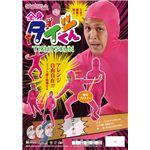 【パーティ・宴会・コスプレ】全身タイツくん ショッキングピンク M 4560320845966