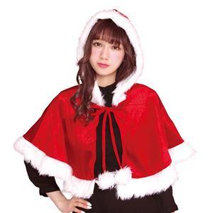 【クリスマスコスプレ 衣装】フード付きケープ 赤 4571142469452 - 拡大画像