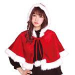 【クリスマスコスプレ 衣装】フード付きケープ 赤 4571142469452
