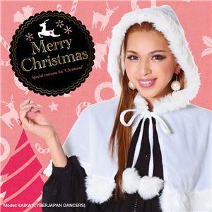 【クリスマスコスプレ 衣装】フード付きケープ 白 4571142469469 - 拡大画像