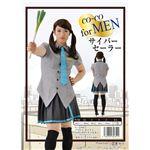【コスプレ】 【CO-CO(ココ)】 for MEN サイバーセーラー (メンズ/男性用)