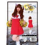 【コスプレ】 【CO-CO(ココ)】 for MEN チア (メンズ/男性用)