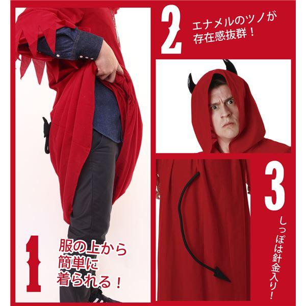 デビル衣装(赤・レッド)デビルローブレッド