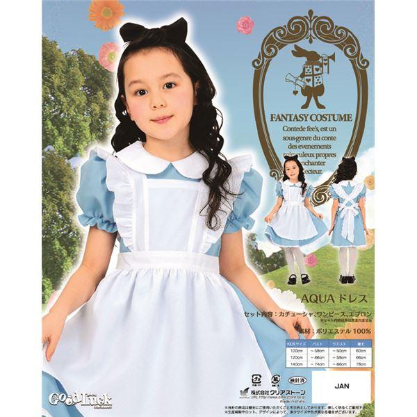 【ハロウィン衣装・子供】 AQUAドレス 120 (子供用/キッズ)