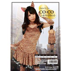 【コスプレ】 【CO-CO(ココ)】 第3弾 レオパードキャット