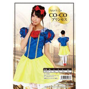 【コスプレ】 【CO-CO(ココ)】 第3弾 プリンセス