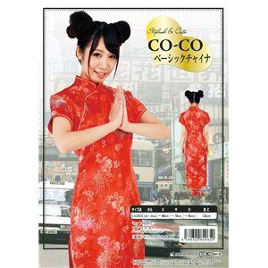 【コスプレ】 【CO-CO(ココ)】 第3弾 ベーシックチャイナ