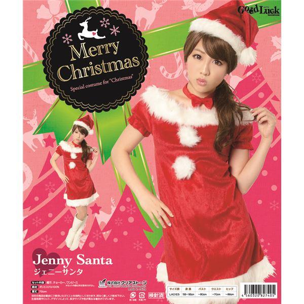 【クリスマスコスプレ】ジェニーサンタ Ladies