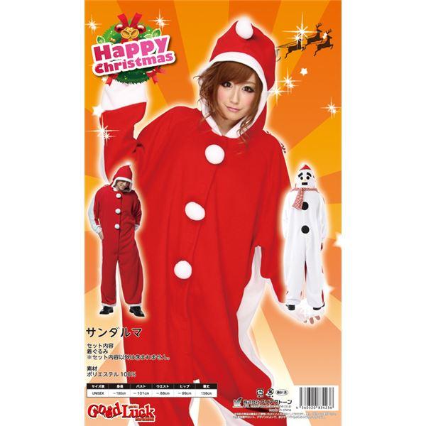 【クリスマスコスプレ】サンダルマ UNISEX