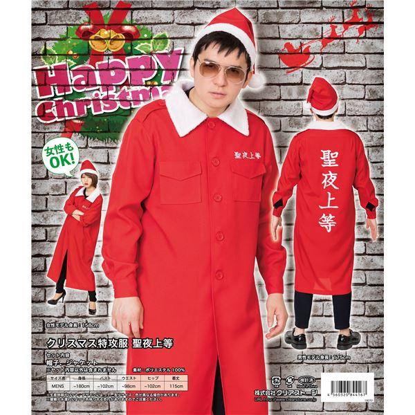 【クリスマスコスプレ】クリスマス特攻服 聖夜上等 Men's