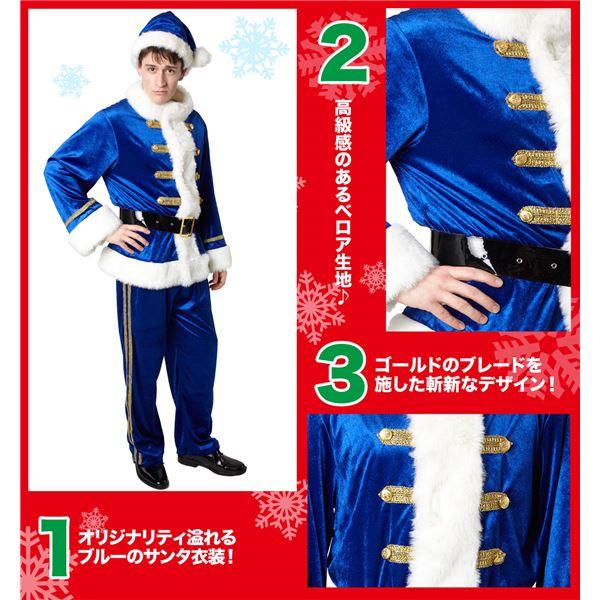 サンタ コスプレ(青・ブルー)メンズ・男性用/サンタプリンス