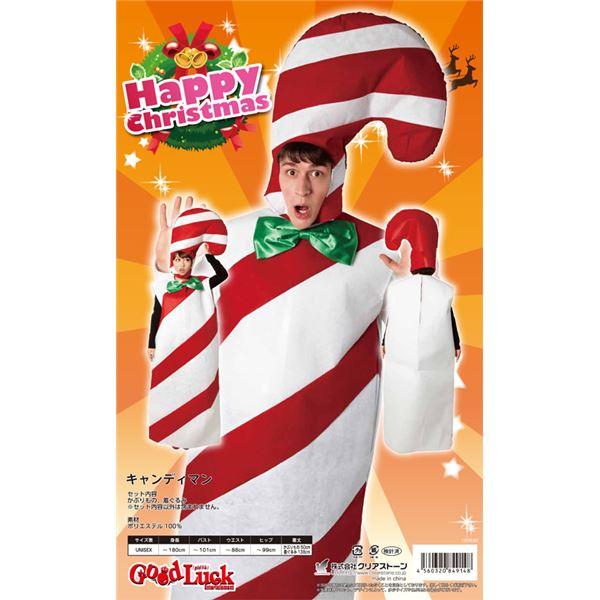 クリスマスおもしろコスプレ・キャンディマン
