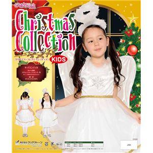 【クリスマスコスプレ 衣装】キッズエンジェル 120 (子供用) - 拡大画像