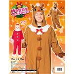 【クリスマスコスプレ 衣装】さんトナさん UNISEX
